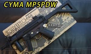 【翔準軍品AOG】CYMA MP5PDW 實戰版 握把 突擊步槍 電動槍 生存 野戰 單連發 DA-CM041PDW