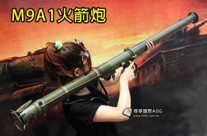 【翔準軍品AOG】PPS M9A1 火箭炮 巴祖卡火箭筒 全金屬 (榴彈發射器)