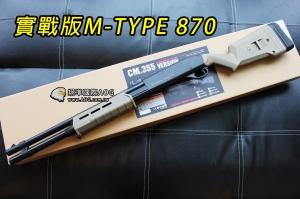 【翔準國際】CYMA M-type 870 散彈槍 三發設定 空氣槍 霰彈槍 半金屬Shotgun 實戰版 355LDE
