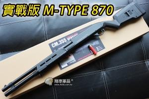 【翔準國際】CYMA M-type 870 散彈槍 三發設定 空氣槍 霰彈槍 半金屬Shotgun 實戰版 355LBK
