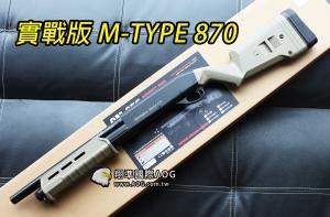 【翔準國際】CYMA M-type 870 散彈槍 三發設定 空氣槍 霰彈槍 Shotgun 實戰版本 355DE