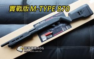 【翔準國際】CYMA M-type 870 散彈槍 三發設定 空氣槍 霰彈槍 Shotgun 實戰版本 355BK