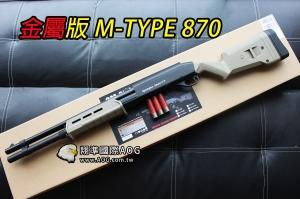 【翔準國際】CYMA M-type 870 散彈槍 三發設定 空氣槍 霰彈槍 Shotgun 金屬版本 355LMDE