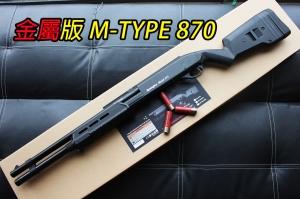 【翔準國際】CYMA M-type 870 散彈槍 三發設定 空氣槍 霰彈槍 Shotgun 金屬版本 355LMBK