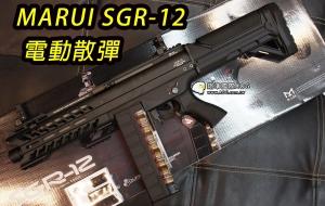 【翔準軍品AOG】【MARUI】SGR-12 NO.02 電動散彈槍 TOKOYO 金屬 彈匣 質感 散彈匣 裝彈器 生存遊戲 DM-01-10H