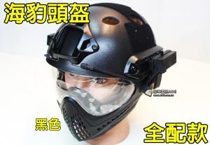 【翔準軍品AOG】黑色款 海豹 高級 頭盔 全配 面具 鏡片 面罩 美軍 特種部隊 特種兵 E0120