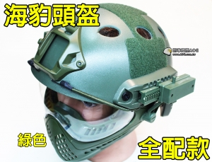 【翔準軍品AOG】綠色款 海豹 高級 頭盔 全配 面具 鏡片 面罩 美軍 特種部隊 特種兵 E0120