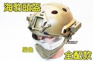 【翔準軍品AOG】尼色款 海豹 高級 頭盔 全配 面具 鏡片 面罩 美軍 特種部隊 特種兵 E0120