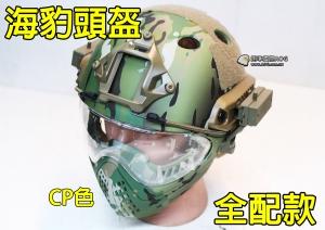 【翔準軍品AOG】CP款 海豹 高級 頭盔 全配 面具 鏡片 面罩 美軍 特種部隊 特種兵 E0120