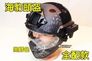 【翔準軍品AOG】黑蟒款 海豹 高級 頭盔 全配 面具 鏡片 面罩 美軍 特種部隊 特種兵 E0120