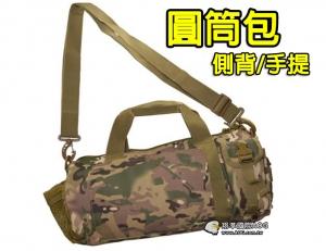 【翔準軍品AOG】CP色 圓筒包 側背包/手提包 模組molle 尼龍包 戰術包 附背帶 P0409HH