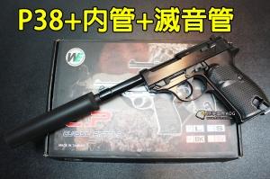 【翔準軍品AOG】【WE P38 黑 滅音管+內管】瓦斯槍 特殊 手槍 bb槍 全金屬 擬真 GBB  D-02-82-9C