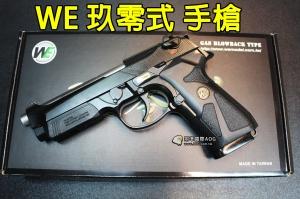 【翔準軍品AOG】【WE 玖零式 M9 滑軌】瓦斯槍 手槍 bb槍 全金屬 擬真 GBB D-02-05G1