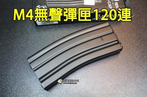 【翔準軍品AOG】【S&T M4 無聲彈匣 120連 】彈夾  bb槍 全金屬 電動槍專用 DA-MG59MBK