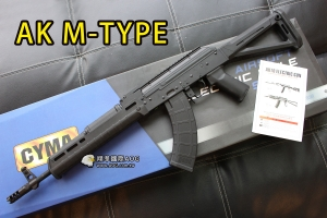 【翔準軍品AOG】CYMA AKZHUKOV 電動槍 AK-M-type MP系列 077ABK