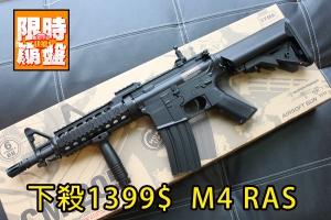 【限量特價下殺】CYMA M4 RAS全塑膠 運動版 電動步槍 DA-CM205