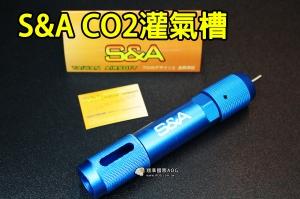 【翔準軍品AOG】【S&A CO2灌氣槽 藍】CO2轉換瓦斯灌氣 全金屬 保固60天 SNA05B