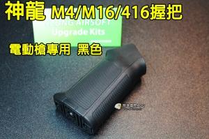 【翔準軍品AOG】【神龍 M4/M16/416 握把 黑】+底蓋+螺絲 電動槍 長槍專用 SL-01BA