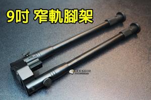 【翔準軍品AOG】【9吋 窄軌 腳架】11mm窄 伸縮 全金屬 槍架 折疊 C0246AG