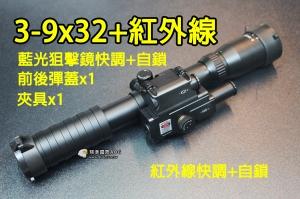 【限量特價下殺】【3-9x32藍光快調+自鎖狙擊鏡+連體紅外線+彈蓋】全金屬 附贈 彈蓋.夾具 B01027A