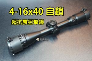 【翔準軍品AOG】【4-16x40 紅綠光 狙擊鏡 工具鎖】倍數可調 全金屬 附贈夾具 B01072
