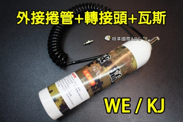 【翔準軍品AOG】WE/KJ 外接捲管+轉接頭+威猛瓦斯 整組 瓦斯外接管 外接頭 Z-006-002