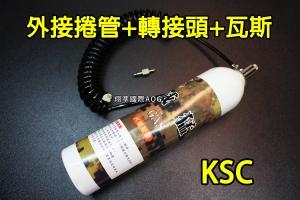 【翔準軍品AOG】KSC 外接捲管+轉接頭+威猛瓦斯 整組 瓦斯外接管 外接頭 Z-006-003