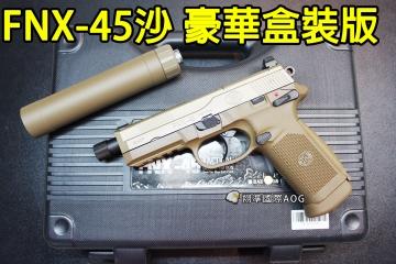 【翔準軍品AOG】【Cybergun FNX-45沙】瓦斯槍 手槍 bb槍 全金屬 擬真 GBB D-08-10A