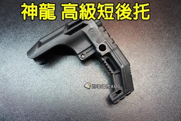 【翔準軍品AOG】【SLONG 神龍 高級短後托】 後托底 L型 輕化 不占空間 SL-01ACA