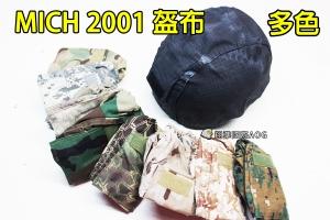 【翔準軍品AOG】【MICH 2001 專用盔布+開口(多顏色)】高級 鬆緊帶 魔鬼氈 快速安裝 E00127-15