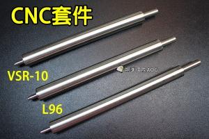 【翔準軍品AOG】【CNC套件/WELL VSR-10 / L96】汽缸+汽缸頭 金屬 CCN-0010ZA