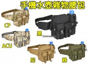【翔準軍品AOG】【手機水壺腰包(多顏色)】插扣 拉鍊 耐磨 戶外 登山 包 P5010B