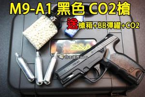 【全套限量下殺】M9-A1 ABS CO2手槍+BB彈罐+CO2小鋼瓶+耐摔槍箱 整套優惠 初速約120m/s