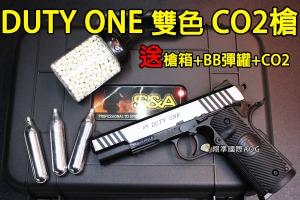 【全套限量下殺】DUTY ONE 雙色 CO2手槍+BB彈罐+CO2小鋼瓶+S&A耐摔槍箱(黑/沙) 整套優惠 初速約120m/s