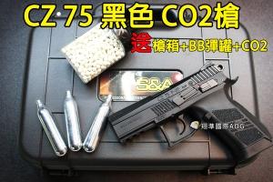 【全套限量下殺】CZ 75 P-07 DUTY黑色 CO2手槍+BB彈罐+CO2小鋼瓶+S&A耐摔槍箱(黑/沙) 初速約120m/s
