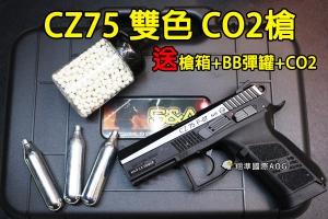 【全套限量下殺】CZ 75 P-07 DUTY雙色 CO2手槍+BB彈罐+CO2小鋼瓶+S&A耐摔槍箱(黑/沙) 初速約120m/s