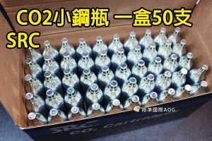 【翔準軍品AOG】【SRC CO2 小鋼瓶 12g(50支)】 無牙 台製 外銷 12克 鋼瓶 CO2瓶 Y5-0021