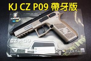 【翔準軍品AOG】KJ CZ P09 DUTY 沙色帶牙版版 半金屬  瓦斯手槍 可裝逆14牙滅音管
