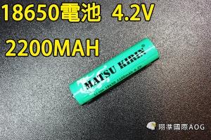 【翔準軍品AOG】18650 台製 充電電池 4.2V 2200MAH  燈 手電筒 可以用
