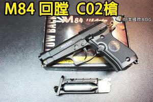 【翔準軍品AOG】WG M84 (新版 滑套可動 )回膛版 全金屬 黑色CO2 手槍D-08-09AE