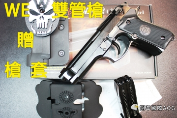 【翔準軍品AOG】WE 2018  M9雙槍管 全金屬 瓦斯手槍+M9專用 左右手通用 硬殼槍套一組D-02-19-4ABA