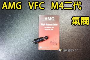 【翔準軍品AOG】AMG for VFC UMAREX HK416 / M4 GBB 二代高效能氣閥 彈匣出氣閥