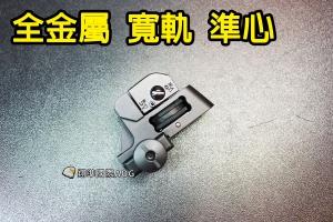 【翔準軍品AOG】全金屬準心 電動槍 瓦斯槍M4 RIS SR5 KWA WE SRC 寬軌魚骨 瞄準 快瞄 C0808