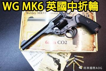 【翔準軍品AOG】WG Webley MKVI .455 英國中折式轉輪 全金屬 CO2手槍 黑色 免運費