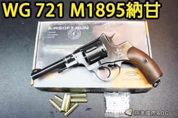 【翔準軍品AOG】舊化版 WG NAGANT 納甘M1895 721右輪 CO2手槍DWG013