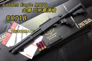 【翔準國際AOG】Golden Eagle M870 金鷹 三發/六發 散彈槍  霰彈槍 GAS (金屬瓦斯)8871B
