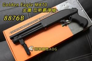 【翔準國際AOG】Golden Eagle M870 金鷹 三發/六發 散彈槍 霰彈槍 GAS (金屬瓦斯)8876B