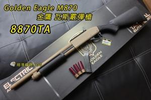 【翔準國際AOG】Golden Eagle M870 金鷹 三發/六發 散彈槍 霰彈槍 GAS (金屬瓦斯)沙8870TA