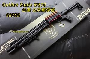 【翔準國際AOG】Golden Eagle M870 金鷹 三發/六發 散彈槍 霰彈槍 GAS (金屬瓦斯) 8875B