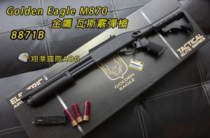【翔準國際AOG】Golden Eagle M870 金鷹 三發/六發 散彈槍 霰彈槍 GAS (金屬瓦斯) 8871B